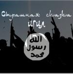 Страшная сказка ИГИЛ